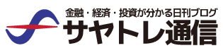 サヤトレ通信
